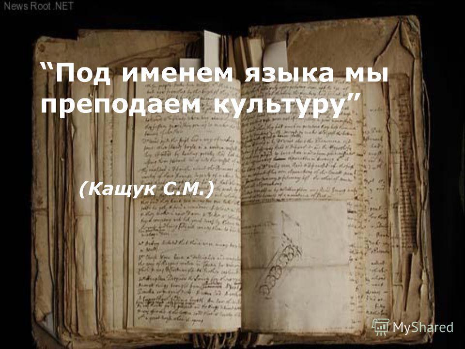 Под именем языка мы преподаем культуру (Кащук С.М.)