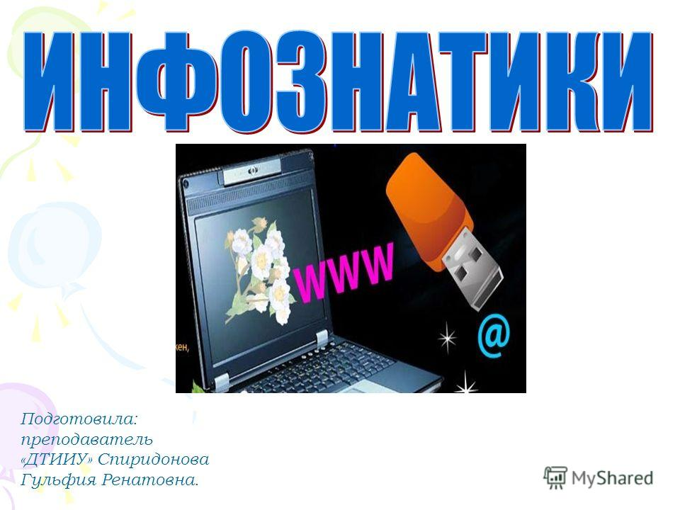 Подготовила: преподаватель «ДТИИУ» Спиридонова Гульфия Ренатовна.