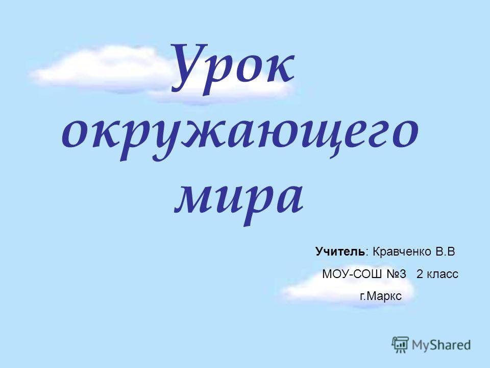 Урок окружающего мира Учитель: Кравченко В.В МОУ-СОШ 3 2 класс г.Маркс