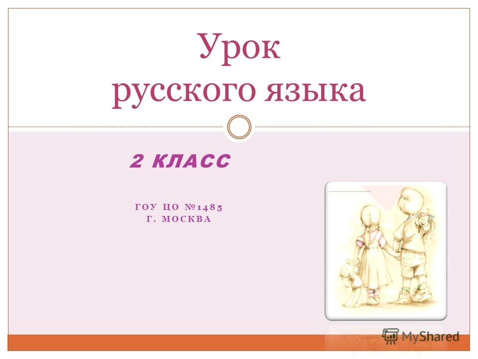 2 КЛАСС ГОУ ЦО 1485 Г. МОСКВА Урок русского языка