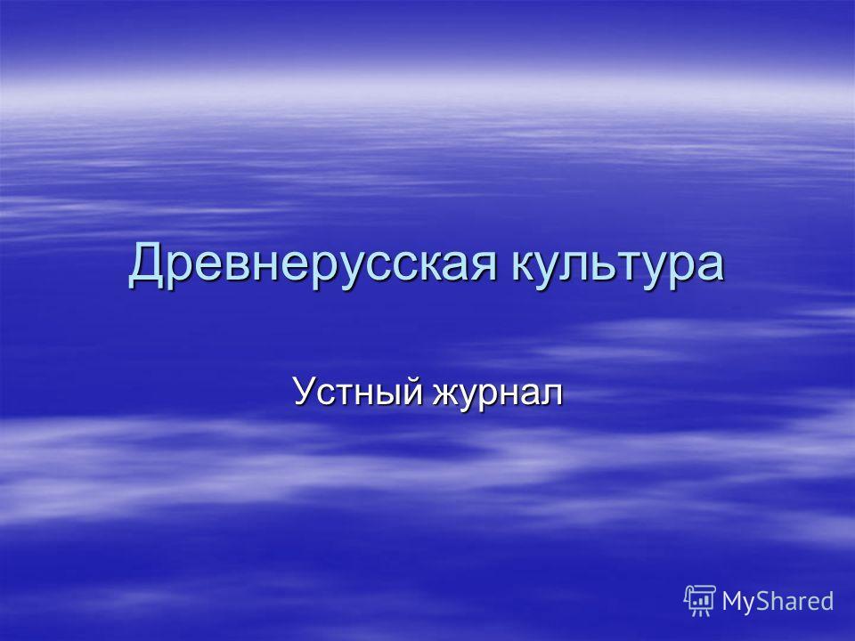 Древнерусская культура Устный журнал