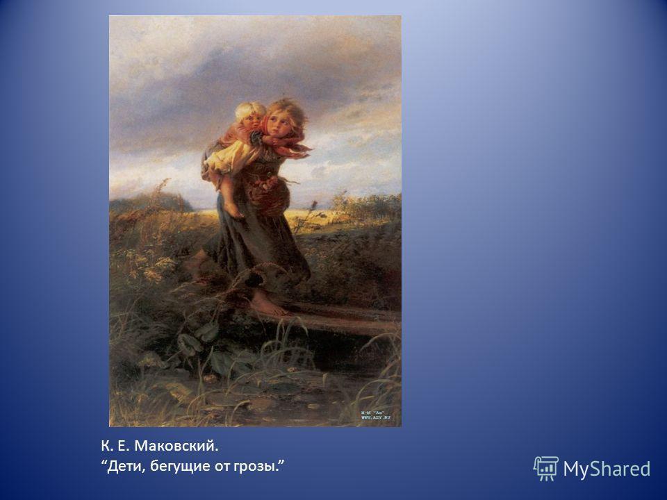 К. Е. Маковский. Дети, бегущие от грозы.