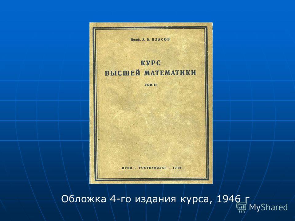 Обложка 4-го издания курса, 1946 г