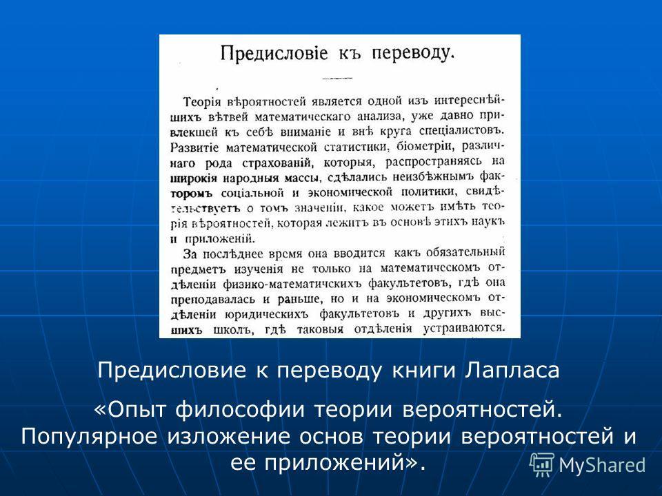 Предисловие к переводу книги Лапласа «Опыт философии теории вероятностей. Популярное изложение основ теории вероятностей и ее приложений».