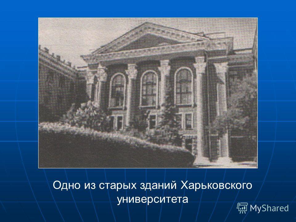 Одно из старых зданий Харьковского университета