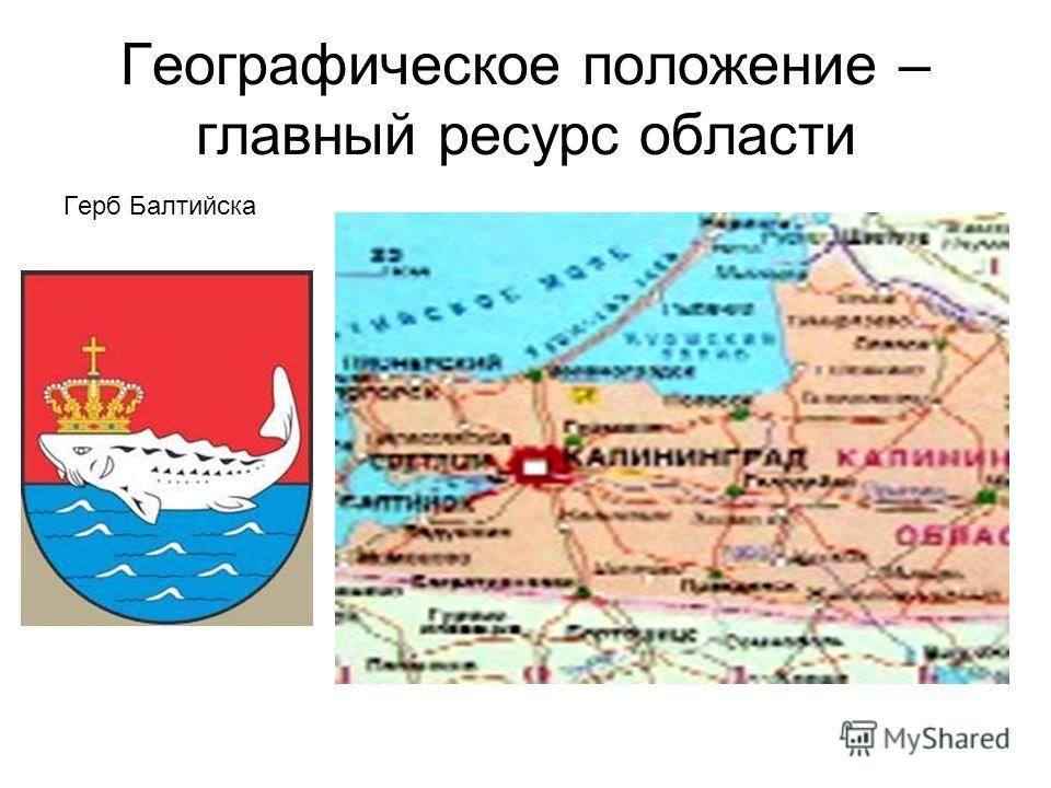 Географическое положение – главный ресурс области Герб Балтийска