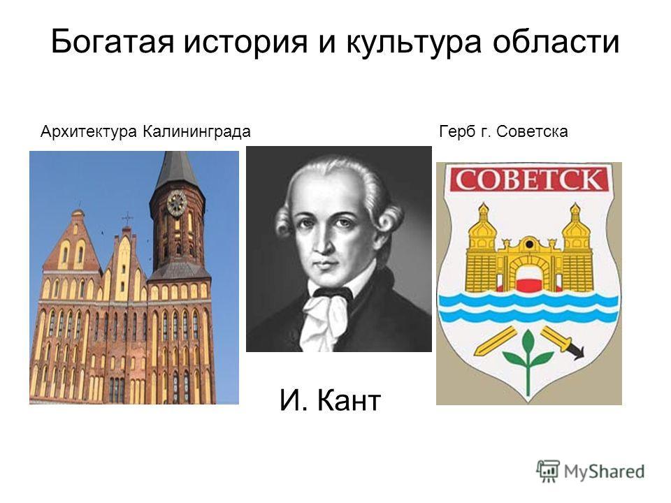 Богатая история и культура области Архитектура Калининграда Герб г. Советска И. Кант