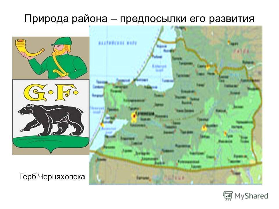 Природа района – предпосылки его развития Герб Черняховска