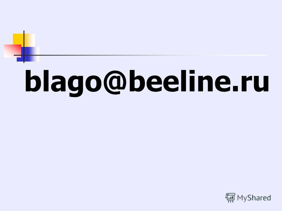blago@beeline.ru