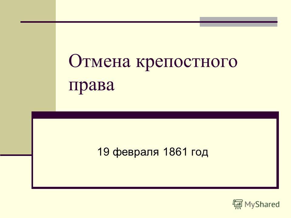 Отмена крепостного права 19 февраля 1861 год