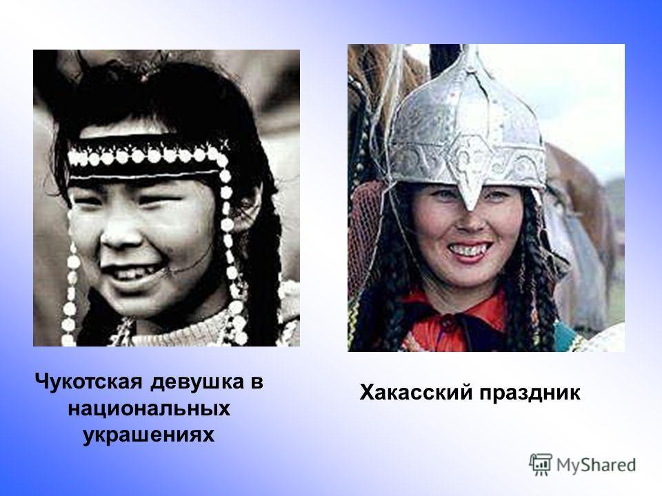 Чукотская девушка в национальных украшениях Хакасский праздник