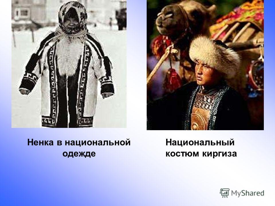 Ненка в национальной одежде Национальный костюм киргиза