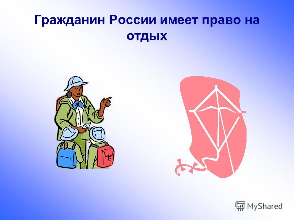 Гражданин России имеет право на отдых