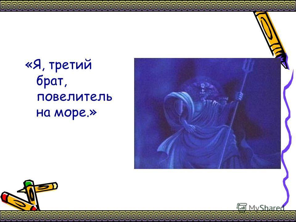 «Я, мрачный владыка подземного «царства мертвых», где блуждают тени умерших»