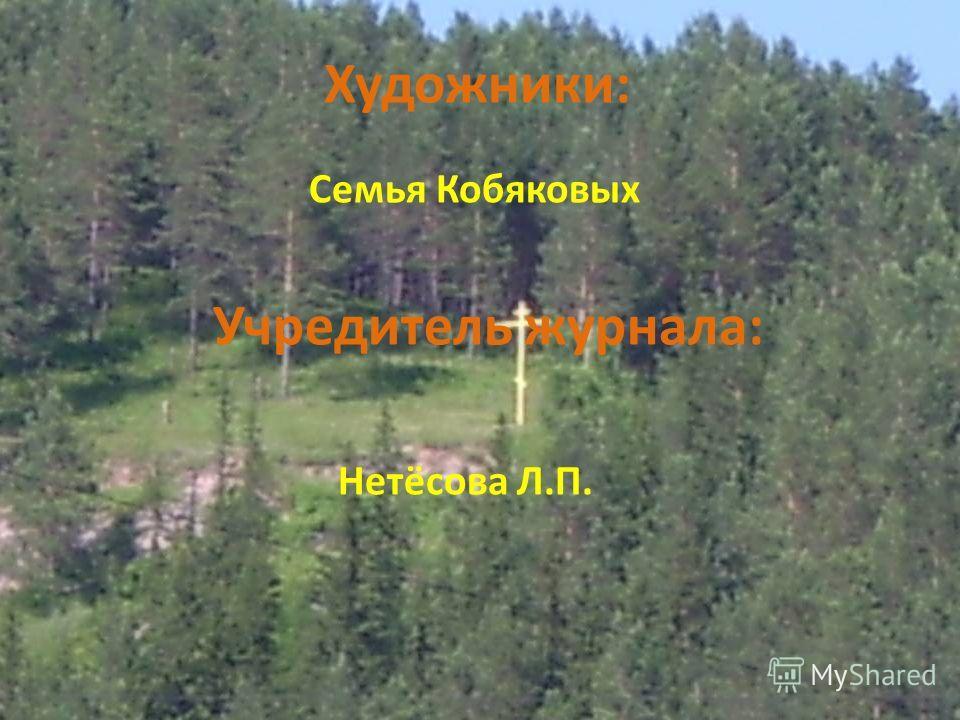 Художники: Семья Кобяковых Учредитель журнала: Нетёсова Л.П.