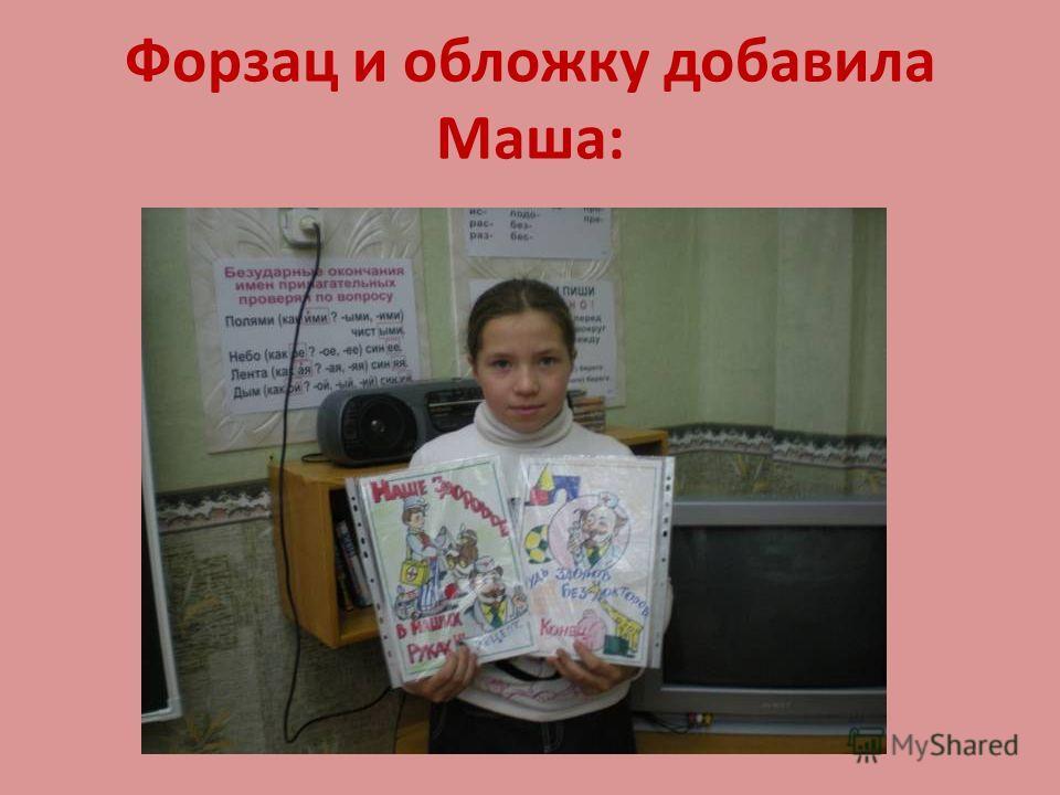 Форзац и обложку добавила Маша:
