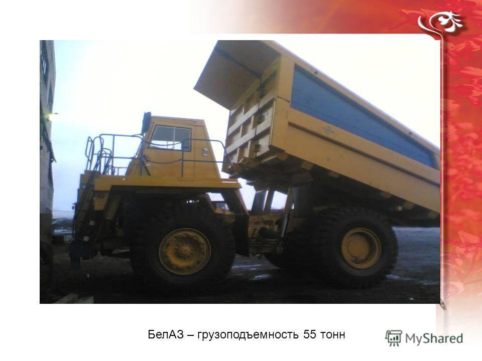БелАЗ – грузоподъемность 55 тонн