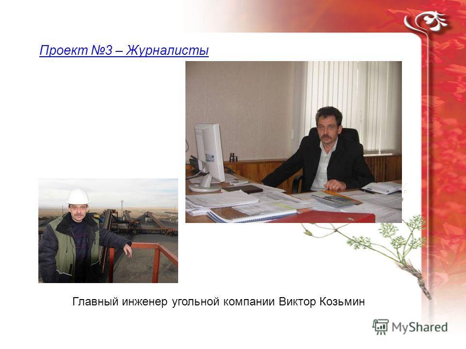 Проект 3 – Журналисты Главный инженер угольной компании Виктор Козьмин