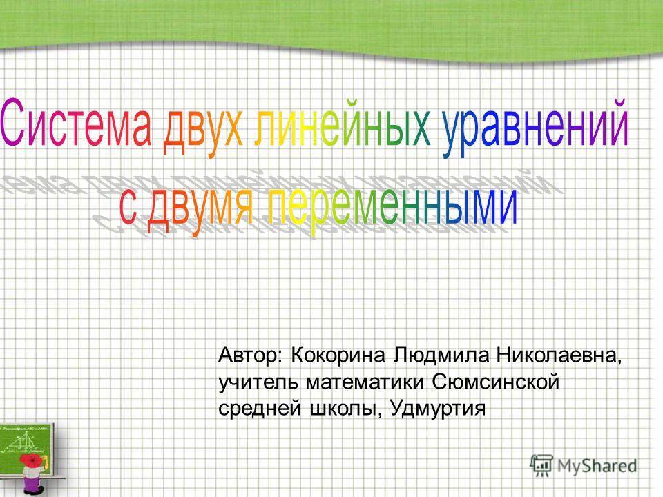 Автор: Кокорина Людмила Николаевна, учитель математики Сюмсинской средней школы, Удмуртия