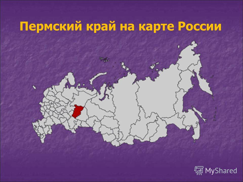 пермь на карте пермского края