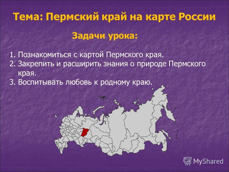 Тема пермский край на карте россии 1