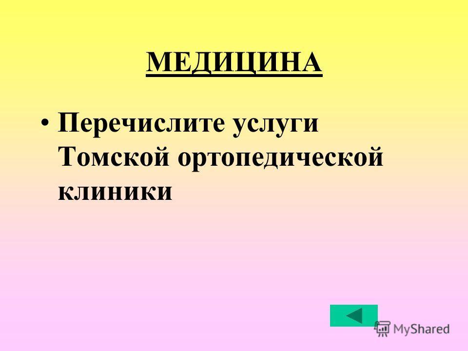 МЕДИЦИНА Перечислите услуги Томской ортопедической клиники