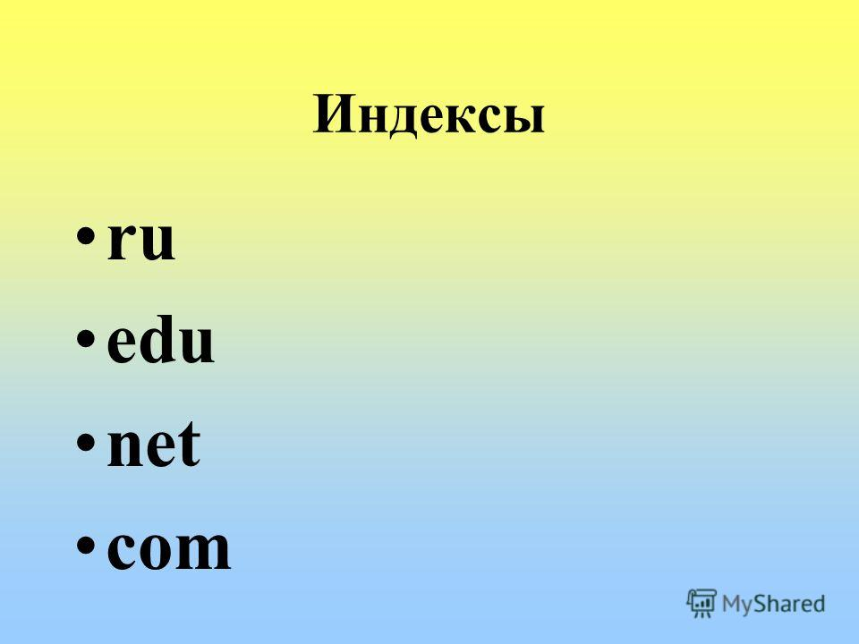 Индексы ru edu net com