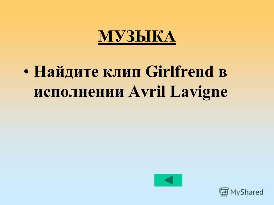 МУЗЫКА Найдите клип Girlfrend в исполнении Avril Lavigne
