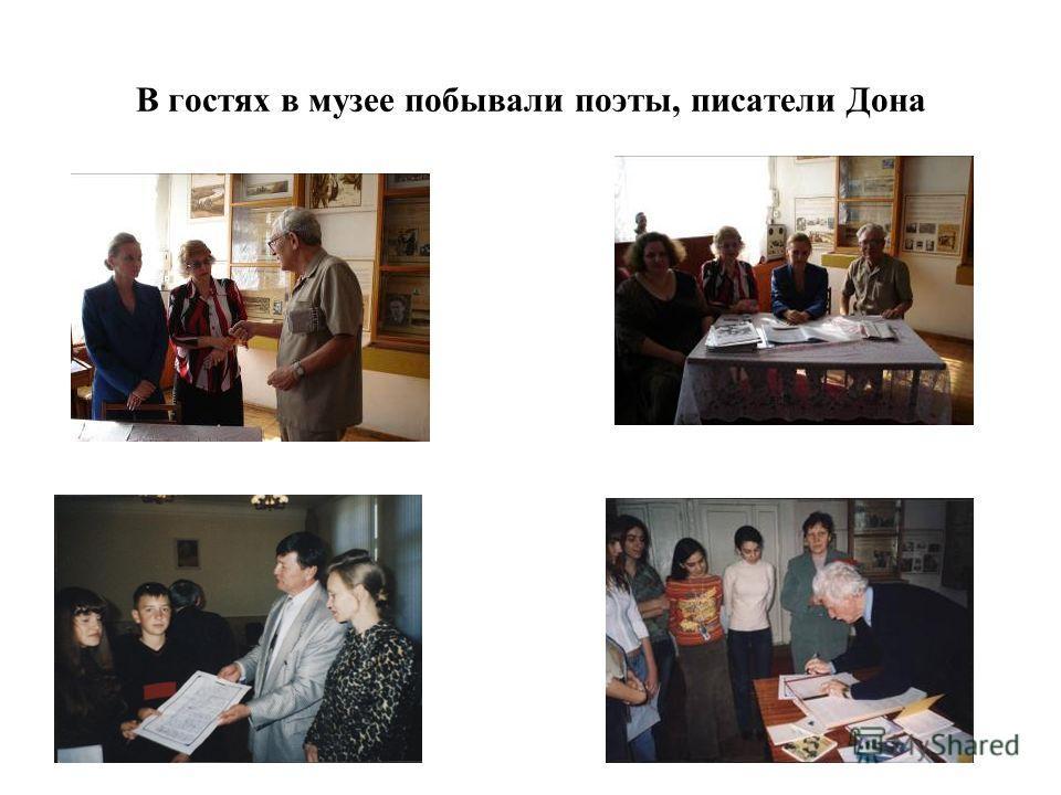 С целью сбора материалов была осуществлена поездка в станицу Вешенскую – на родину писателя и встреча с внуком М.А.Шолохова – председателем Государственного музея – заповедника.