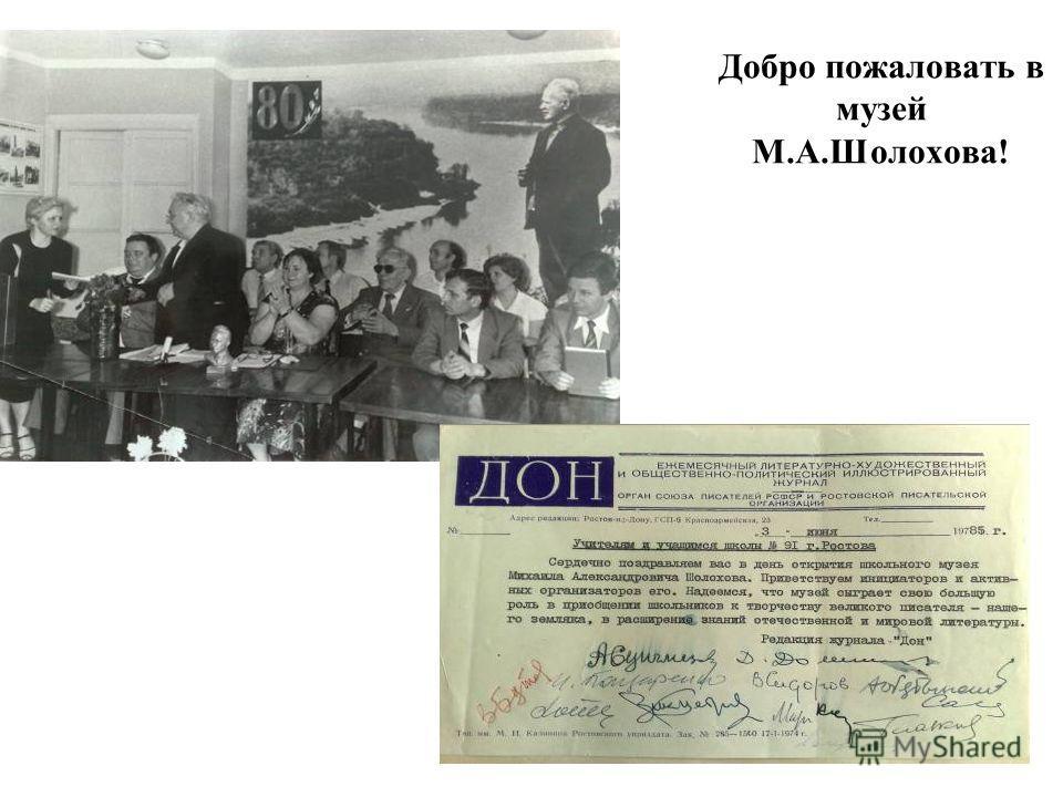 Школьный музей открыт! Учащиеся школы, родители и гости мероприятия 3 июня 1985 года