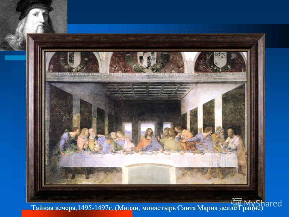 Тайная вечеря,1495-1497г. (Милан, монастырь Санта Мариа делле Грацие)