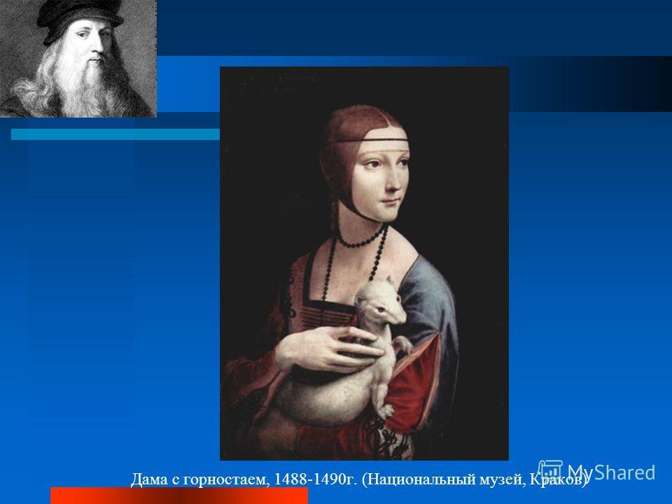 Дама с горностаем, 1488-1490г. (Национальный музей, Краков)