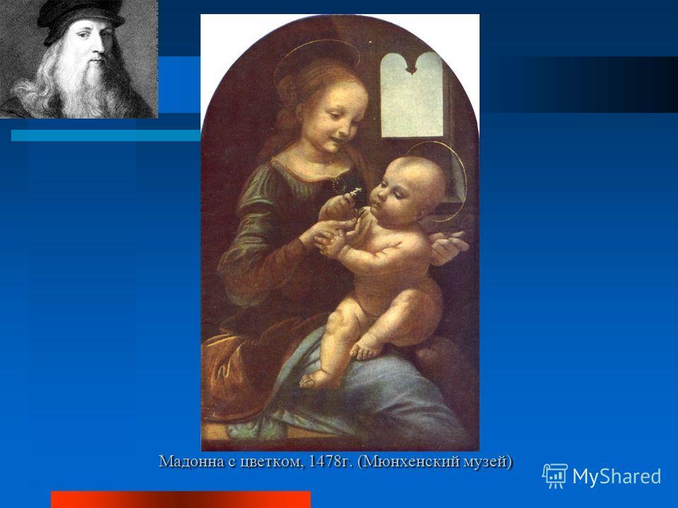 Мадонна с цветком, 1478г. (Мюнхенский музей)