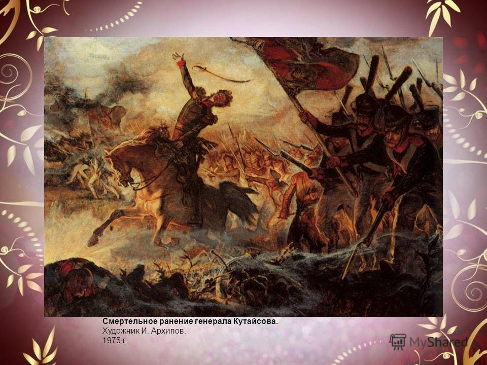 Смертельное ранение генерала Кутайсова. Художник И. Архипов. 1975 г.