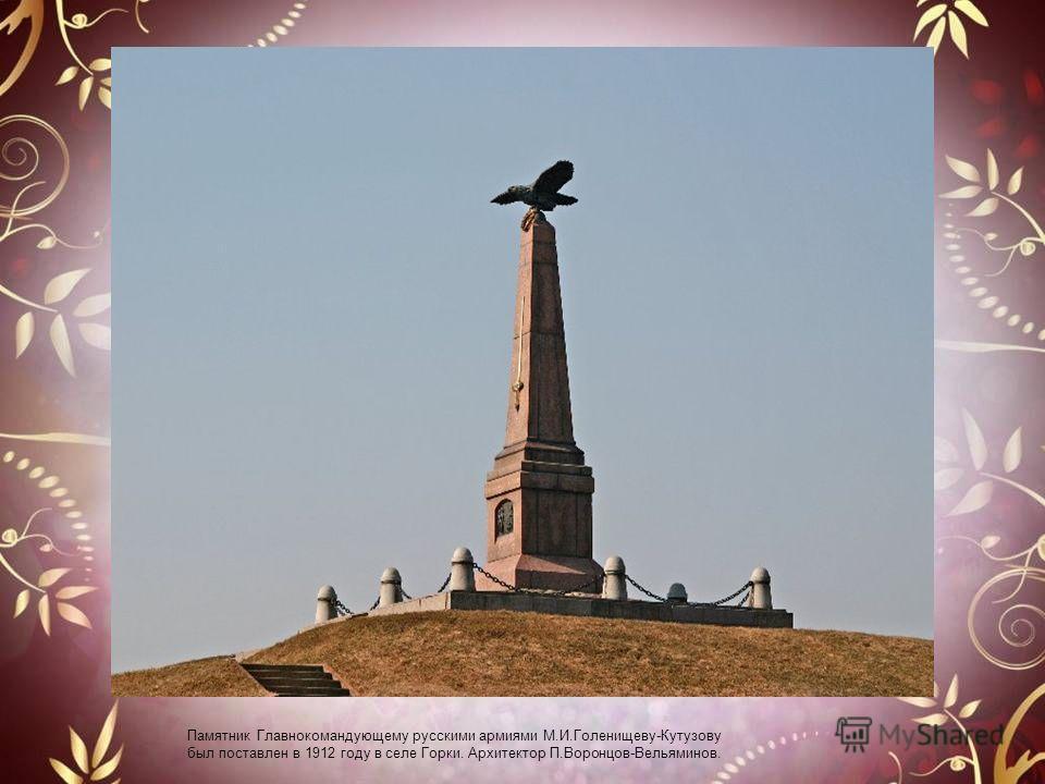 Памятник Главнокомандующему русскими армиями М.И.Голенищеву-Кутузову был поставлен в 1912 году в селе Горки. Архитектор П.Воронцов-Вельяминов.