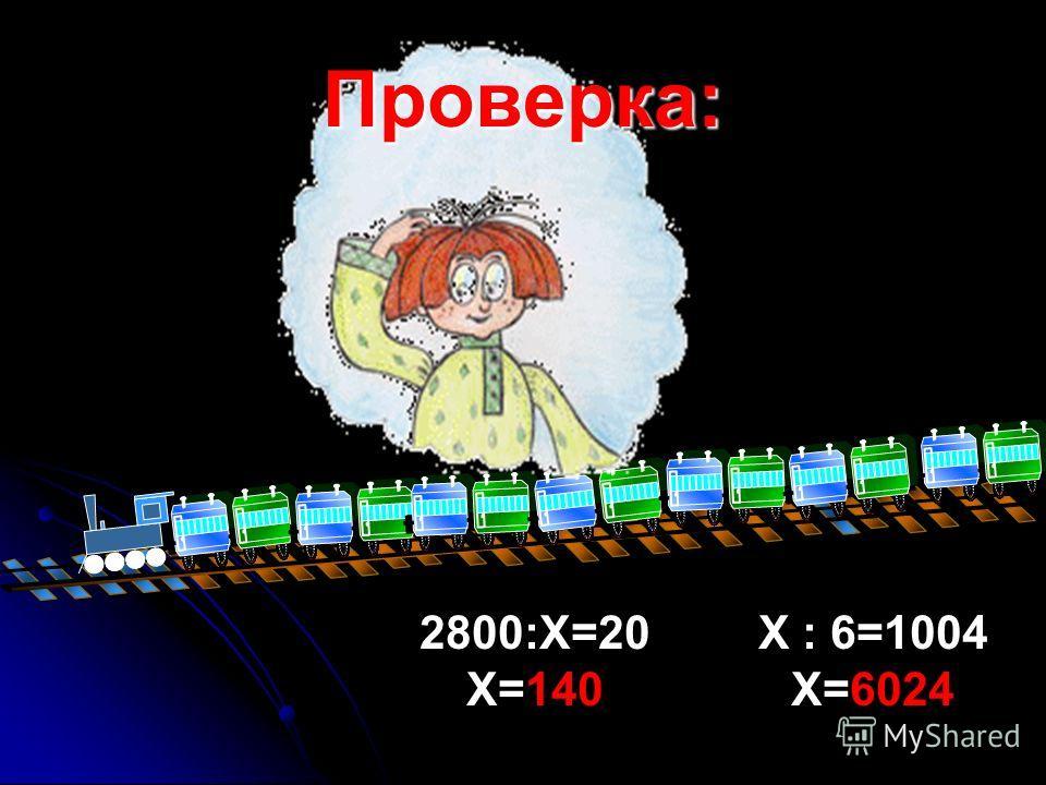 2800:Х=20Х : 6=1004