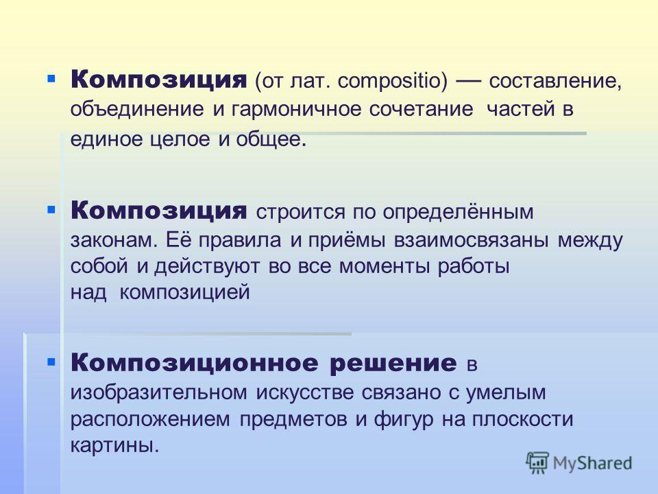 Композиция (от лат. compositio) составление, объединение и гармоничное сочетание частей в единое целое и общее. Композиция строится по определённым законам. Её правила и приёмы взаимосвязаны между собой и действуют во все моменты работы над композици