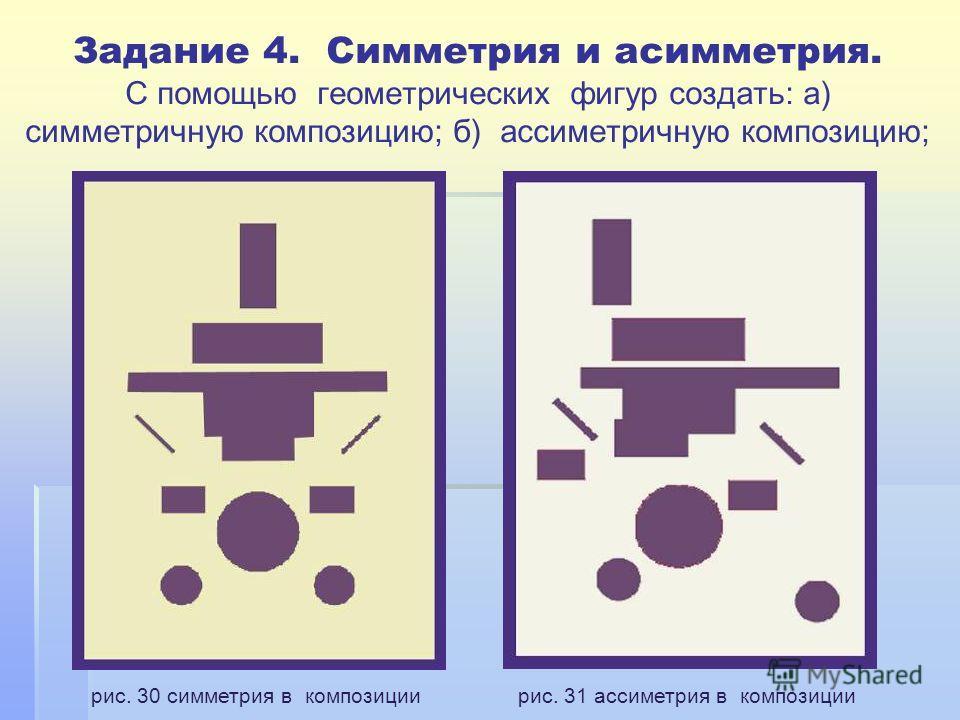 Задание 4. Симметрия и асимметрия. С помощью геометрических фигур создать: а) симметричную композицию; б) ассиметричную композицию; рис. 30 симметрия в композициирис. 31 ассиметрия в композиции