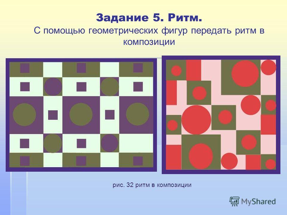 Задание 5. Ритм. С помощью геометрических фигур передать ритм в композиции рис. 32 ритм в композиции