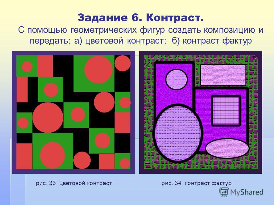 Задание 6. Контраст. С помощью геометрических фигур создать композицию и передать: а) цветовой контраст; б) контраст фактур рис. 33 цветовой контрастрис. 34 контраст фактур