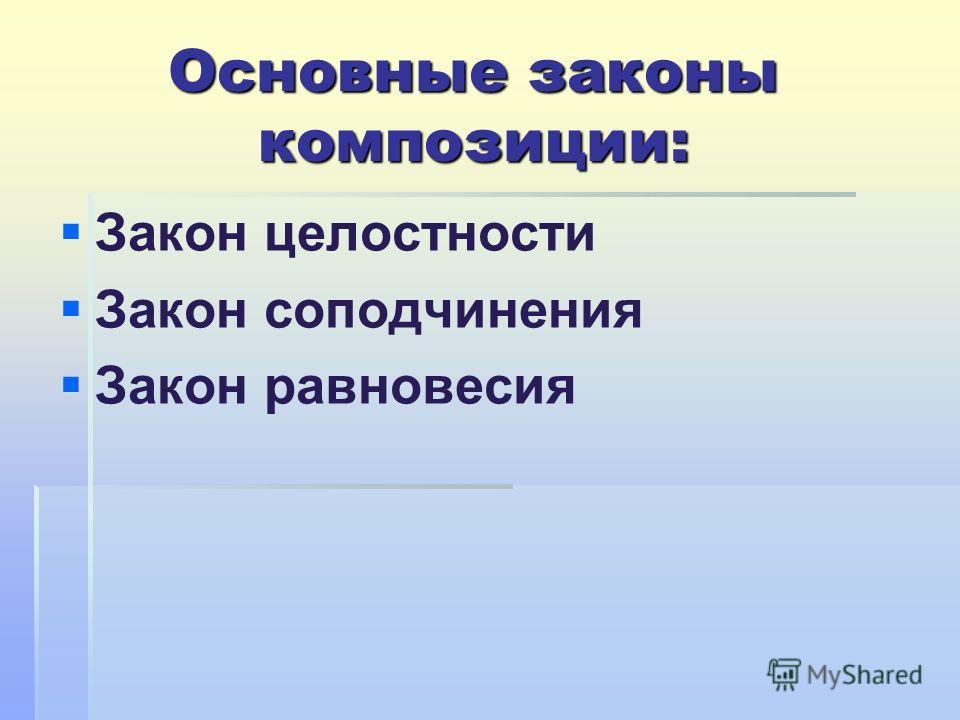 Основные законы композиции: Закон целостности Закон соподчинения Закон равновесия
