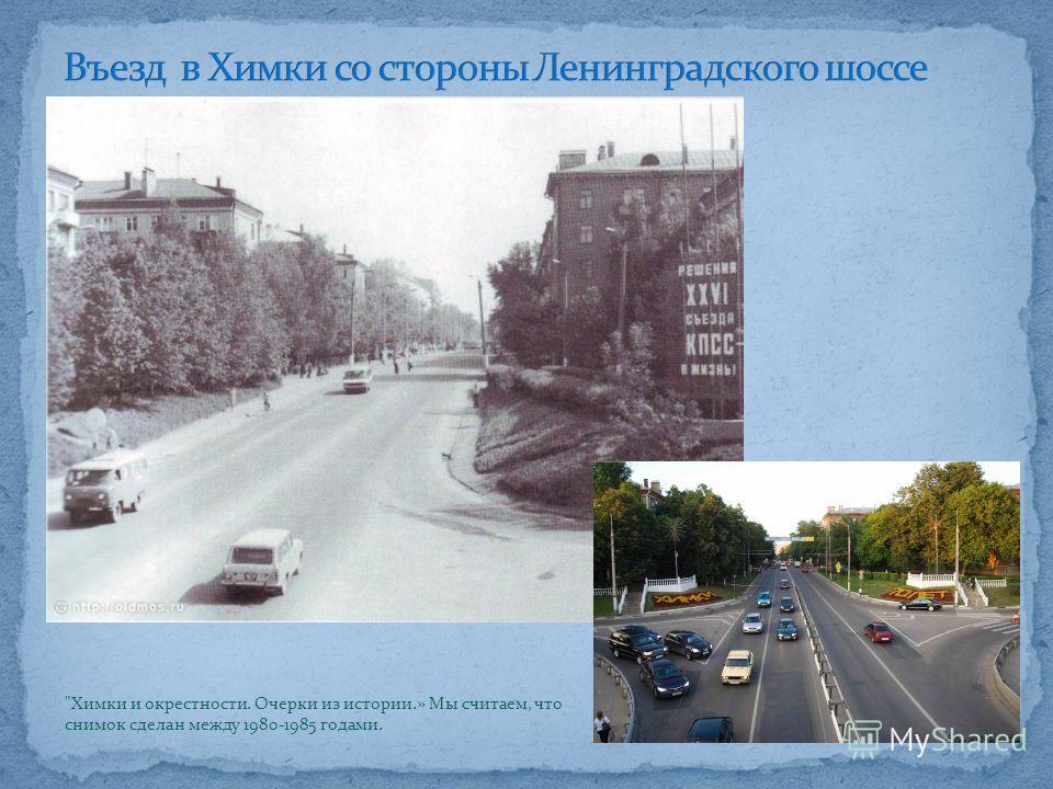 Здание построено в 1965 году. Главный инженер строительства Иван Александрович Козлов.