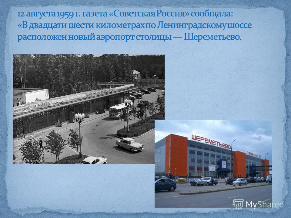 Чкалов Валерий Павлович - Сталинский сокол.