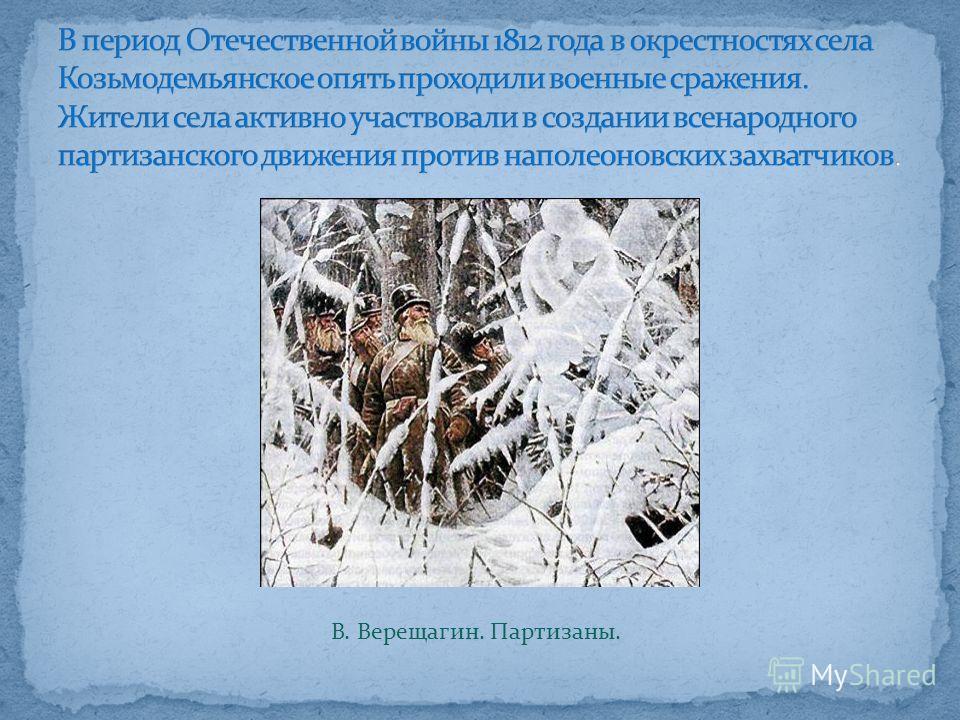 Лагерь Лжедмитрия II в Тушино. (Картина Сергея Иванова В Смутное время)