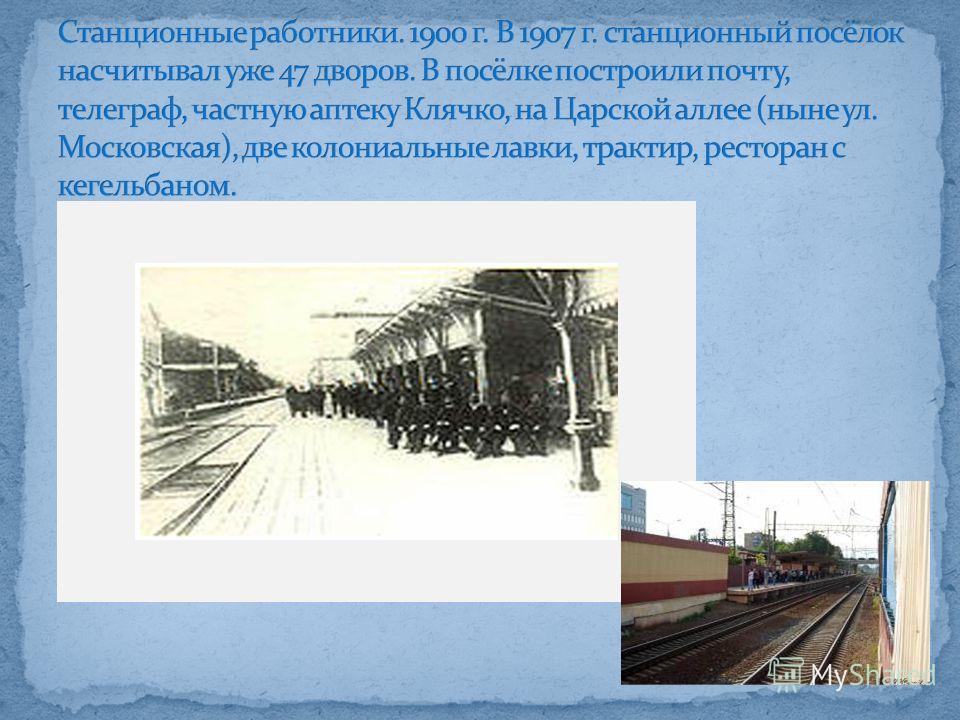 Вокзал станции Химки в конце XIX столетия. Платформа на станции Химки. Фото 1900 года. Поезда стояли на Химской 10 минут. Станция, на 18-й версте от Москвы, была первой от города; она была отнесена к 4-му классу, и по штату ей полагались один кассир,