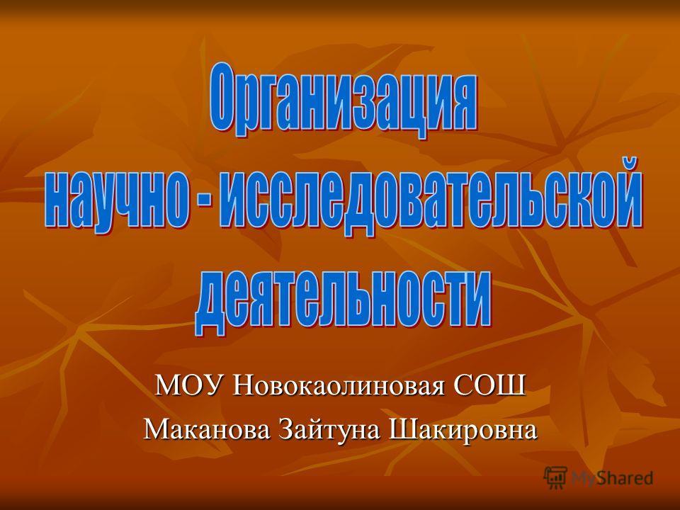 МОУ Новокаолиновая СОШ Маканова Зайтуна Шакировна