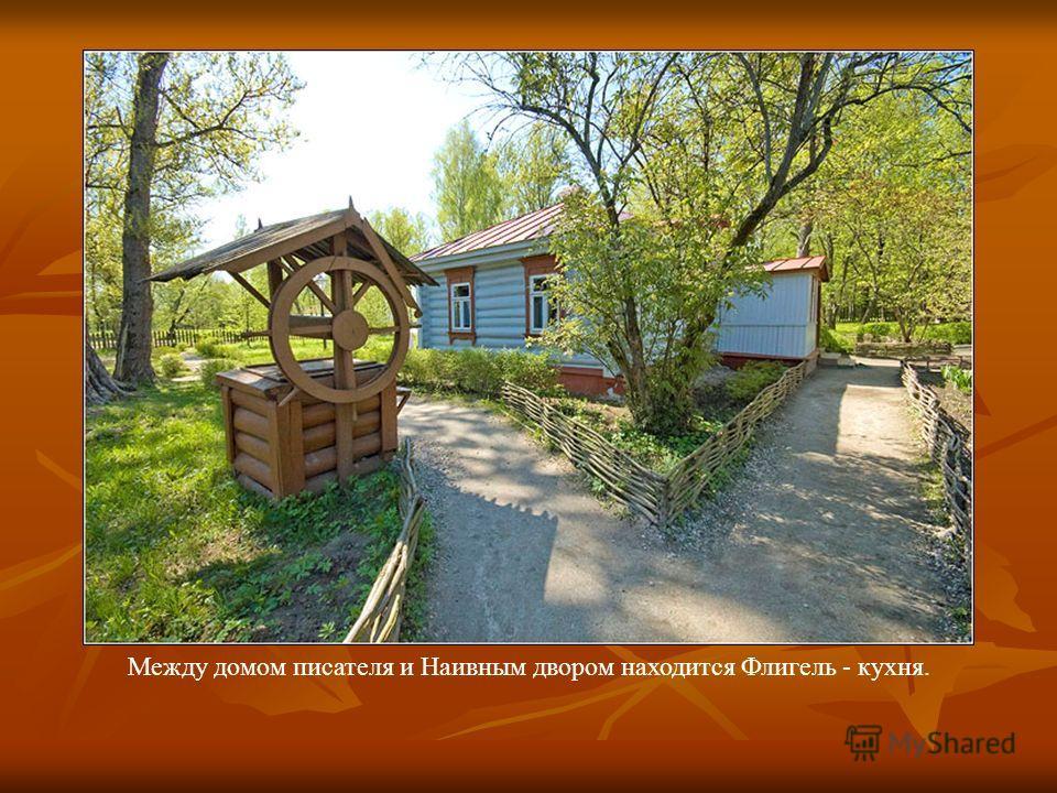 Между домом писателя и Наивным двором находится Флигель - кухня.