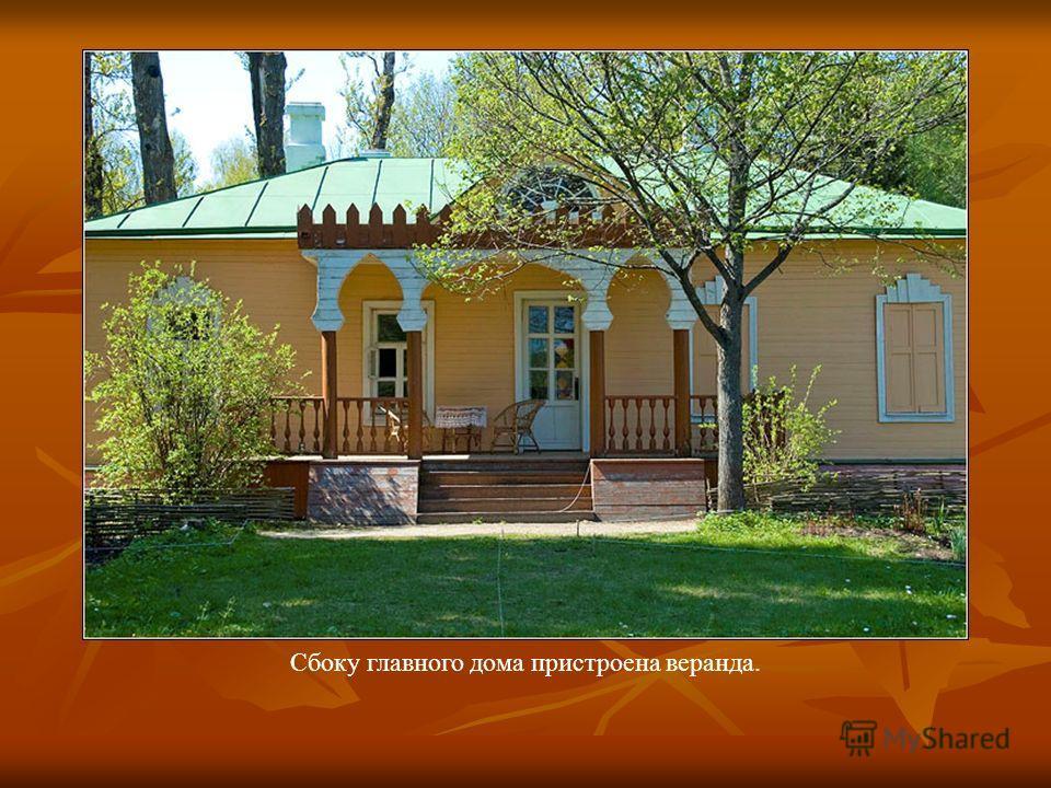 Сбоку главного дома пристроена веранда.