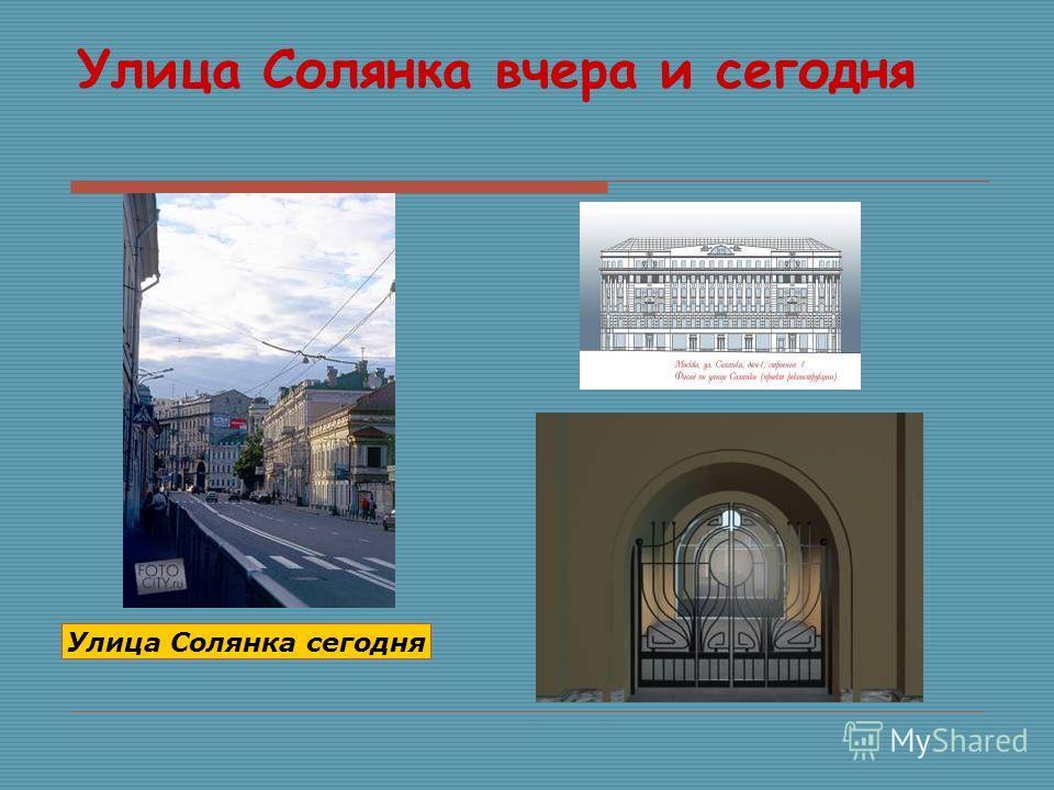 Улица Солянка вчера и сегодня Улица Солянка сегодня