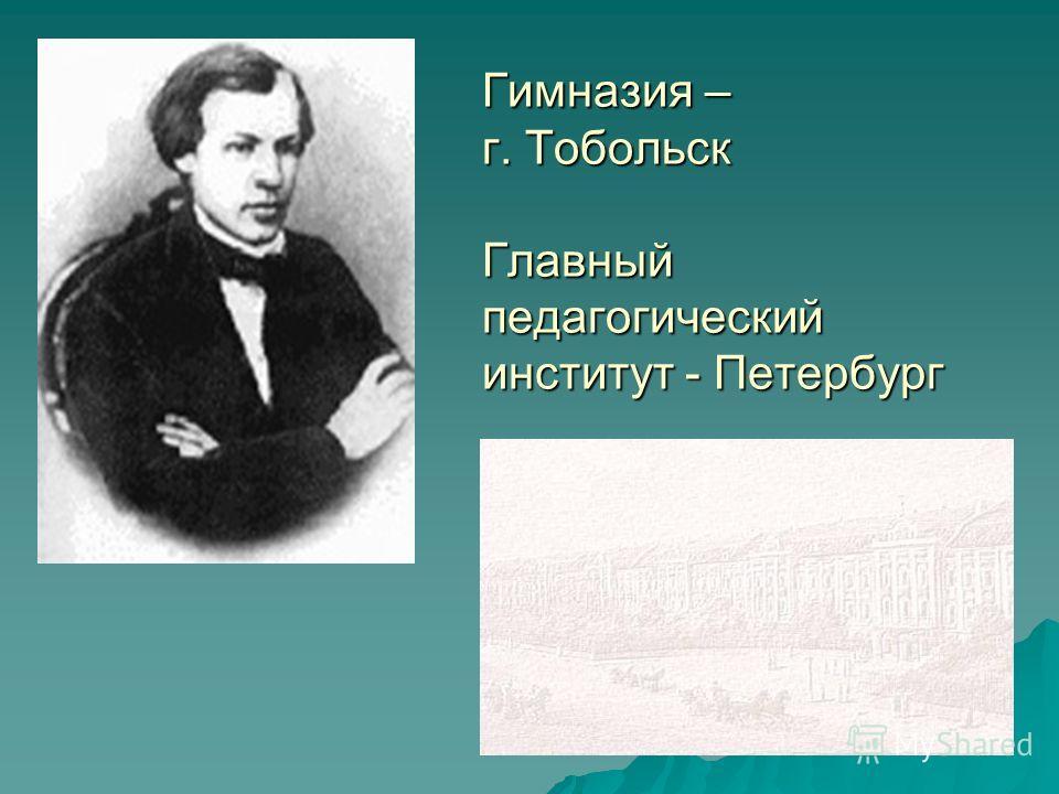 Гимназия – г. Тобольск Главный педагогический институт - Петербург